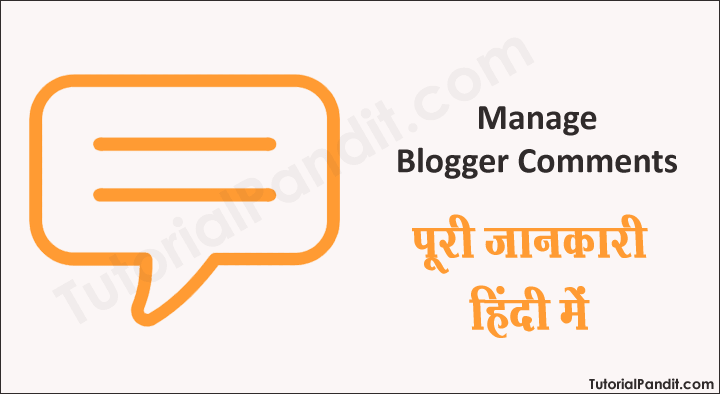 Blogger Blog Comment Manage Kaise Kare in Hindi