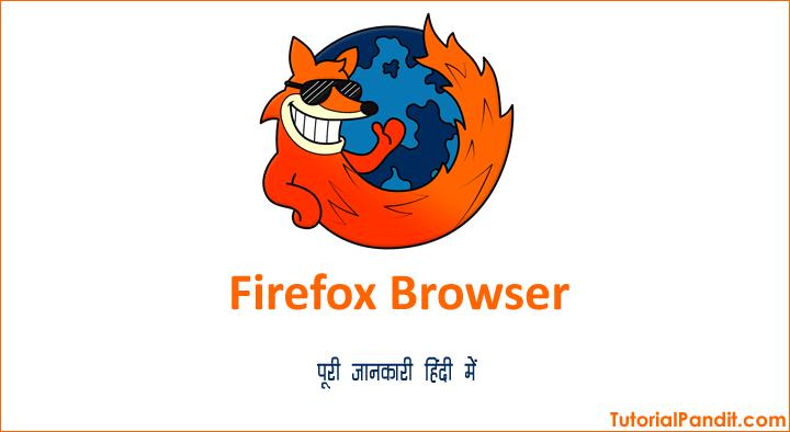 Firefox Browser Kya Hai in Hindi