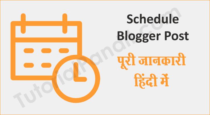 Blogger Blog Post Schedule Kaise Kare