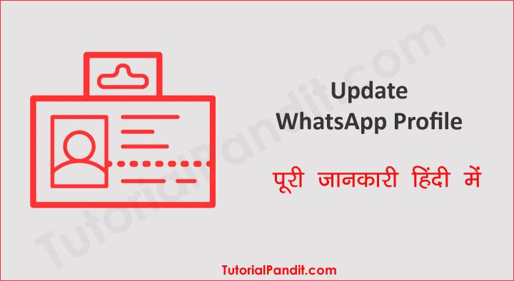 How to Update WhatsApp DP in Hindi