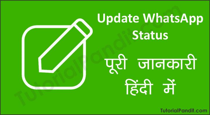 WhatsApp Status Update Kaise Kare