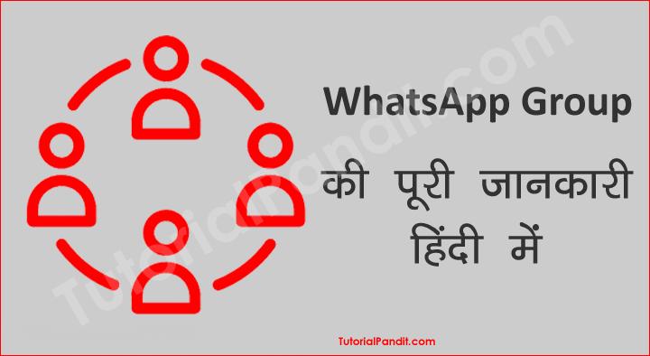 WhatsApp Group Kaise Banaye Puri Jankari Hindi Me