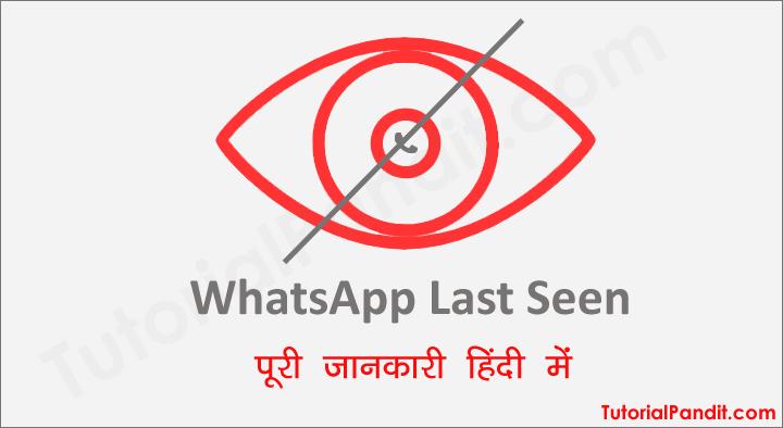 WhatsApp Last Seen Hindi Kaise Kare