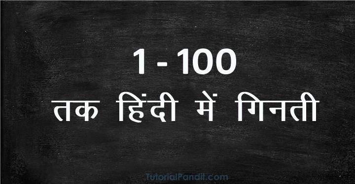 1 se 100 tak hindi ginti kaise likhe