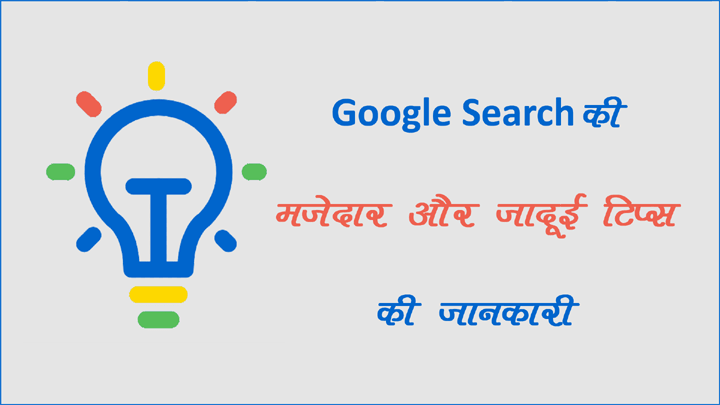 Top 20 Google Search Tips and Tricks in Hindi