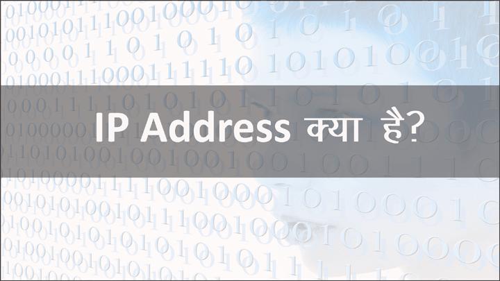 What is IP Address in Hindi Kya Hai