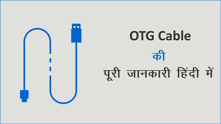 What is OTG Cable in Hindi Kya Hai