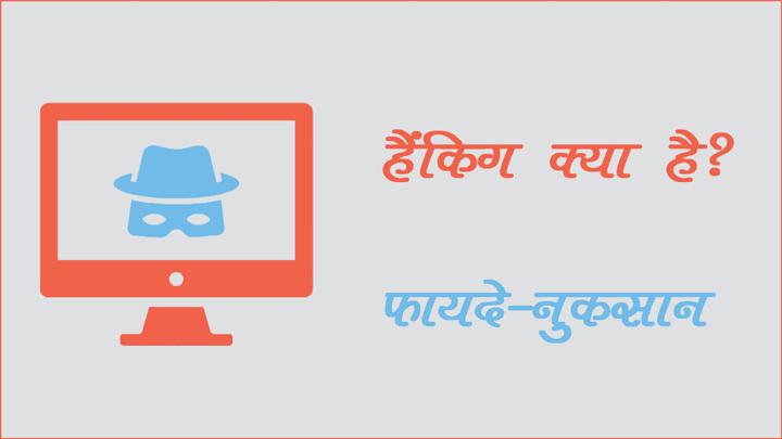 What is Hacking in Hindi Kya Hai