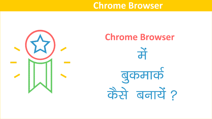 How to Make Bookmarks Chrome Browser in Hindi