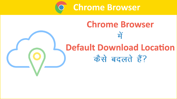 How to Change Default Download Location in Chrome Browser in Hindi