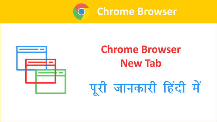 How to Open New Tab in Chrome Browser in Hindi