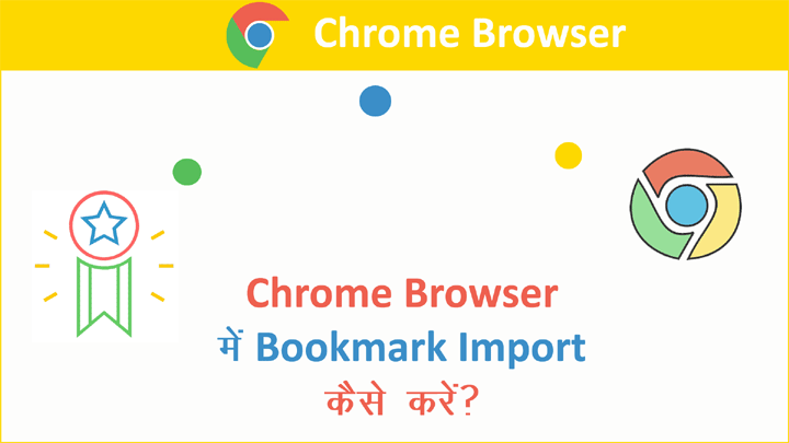 How to Import Bookmarks in Chrome Browser
