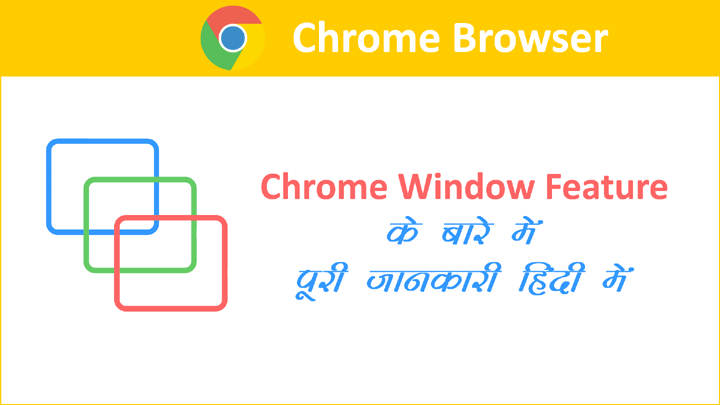 How to Open New Window in Chrome Browser in Hindi