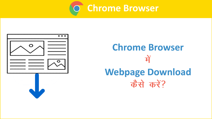How to Download Webpage in Chrome Browser in Hindi