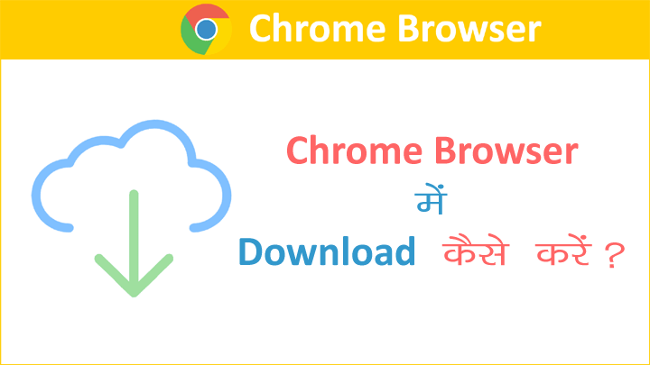 How to Download in Chrome Browser in Hindi