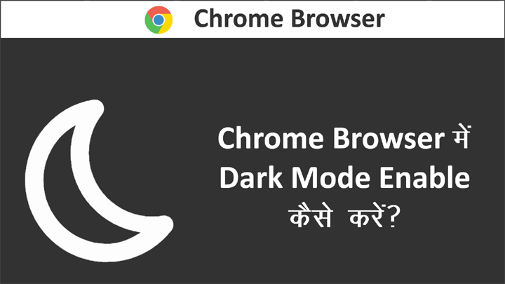 How to Enable Dark Mode in Chrome Browser in Hindi