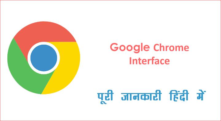 Chrome Browser Interaface in Hindi Ki Puri Jankari
