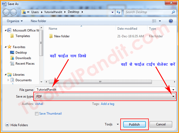 Select Locaion, File Name and File Type and Save in Hindi