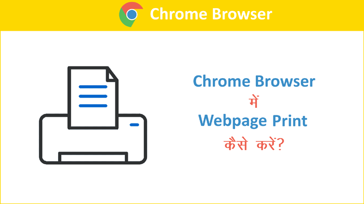 Print Webpage in Chrome Browser in Hindi