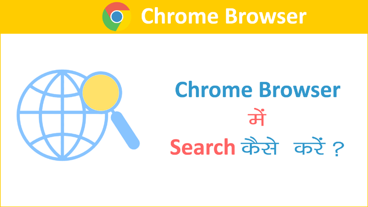 How to Search Web in Chrome Browser in Hindi