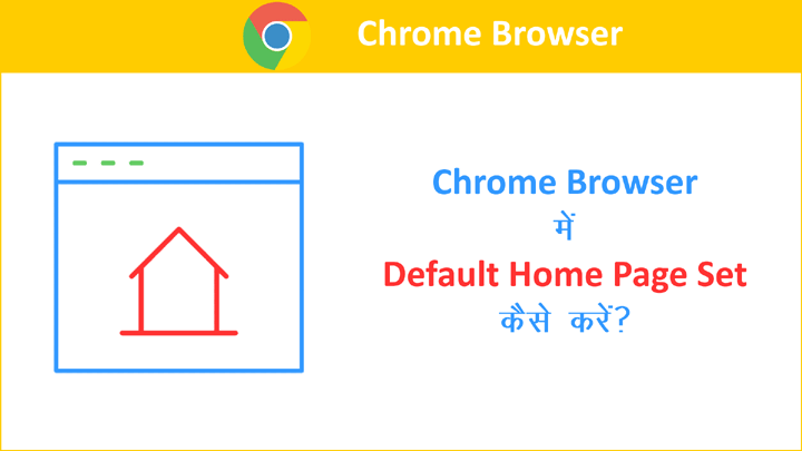 How to Set Default Homepage in Chrome Browser in Hindi