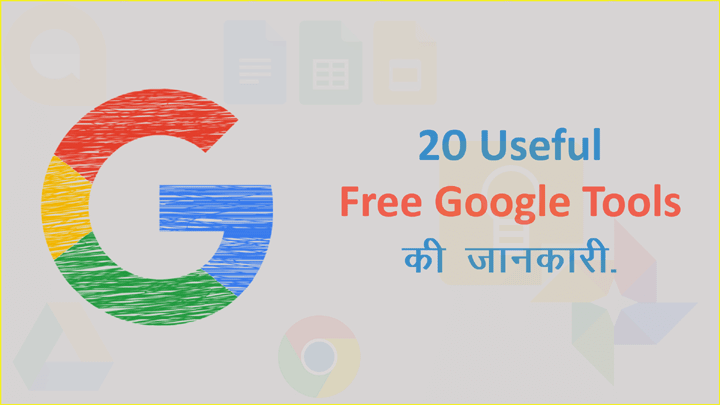 Name of Useful Free Google Tools for Students in Hindi
