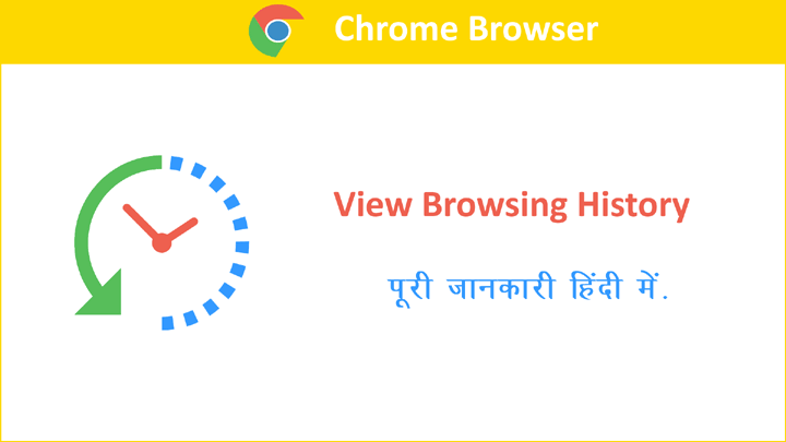 How to View Browsing History in Chrome in Hindi