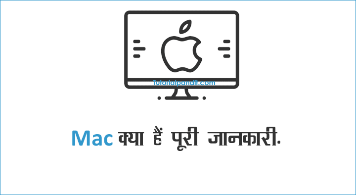 What is Mac in Hindi Ki Puri Jankari