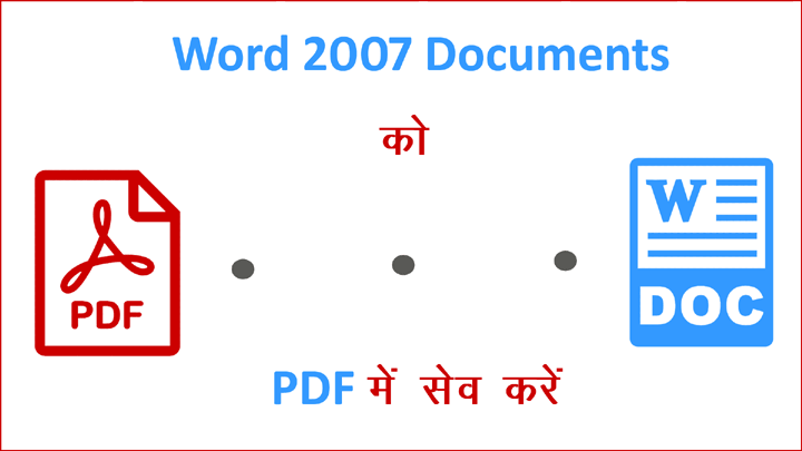 How to Save and Convert Word 2007 Documents in PDF Format in Hindi