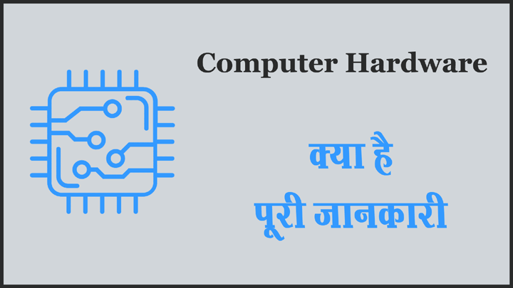 Computer Hardware Kya Hai in Hindi