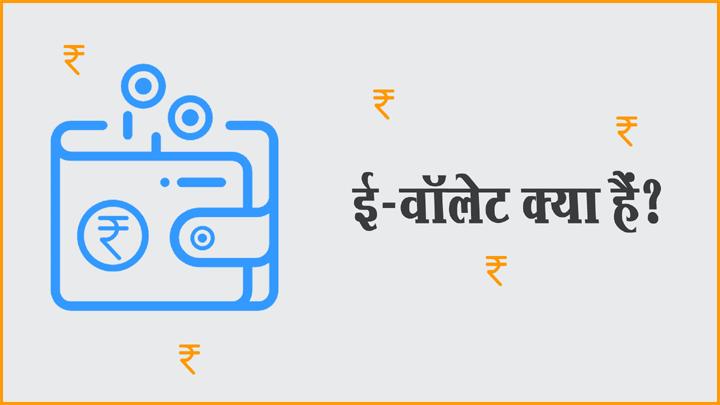 E-wallet Kya hai