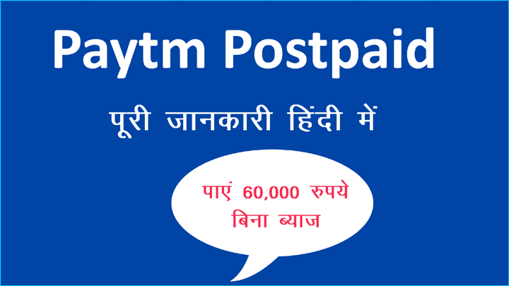 What is Paytm PostPaid in Hindi Kya Hai Puri Jankari
