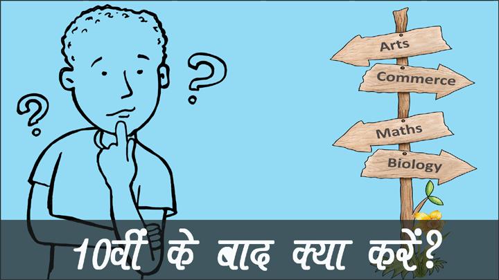 10th ke bad kya kare konsi subject le in hindi