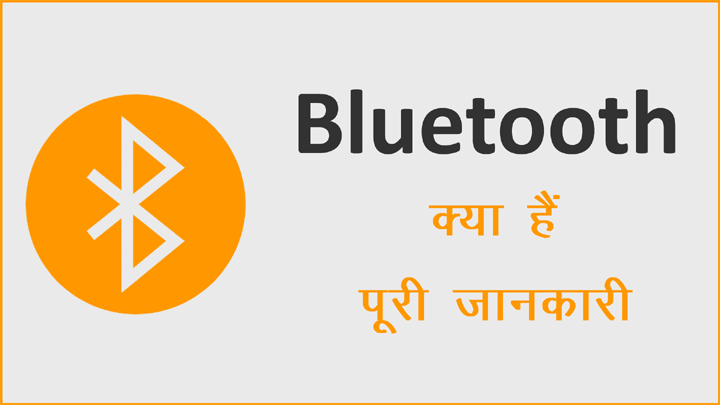 What is Bluetooth in Hindi Kya Hai
