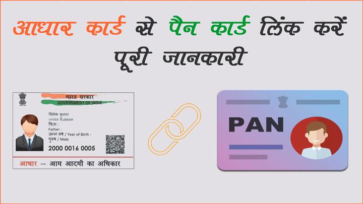 Aadhaar Card se PAN Card Link Kaise Kare Online and SMS