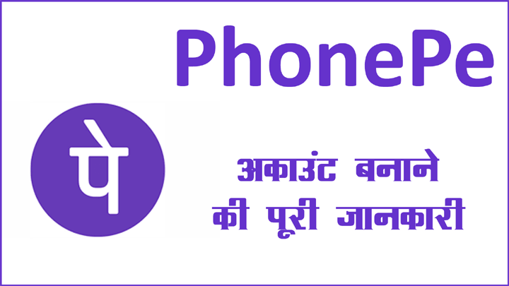 PhonePe Account Kaise Banaye in Hindi