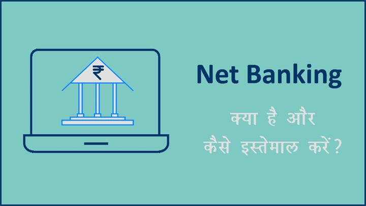 What is Net Banking in Hindi Kya Hai