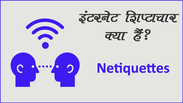 What is Netiquettes in Hindi Kya Hai