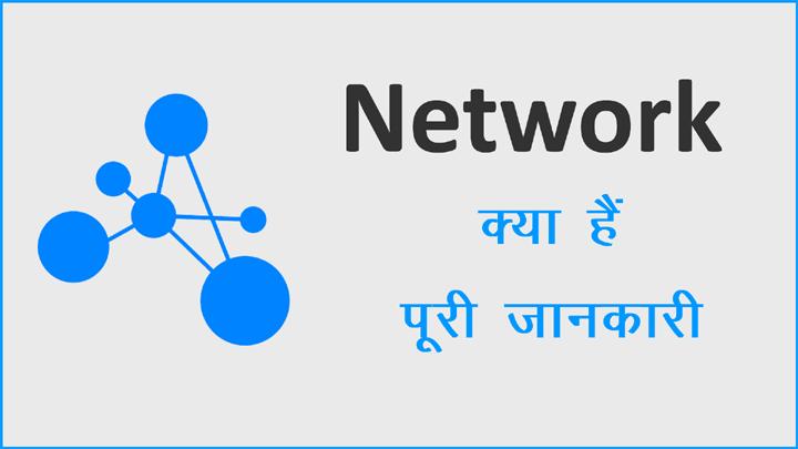 What is Network in Hindi Kya Hai