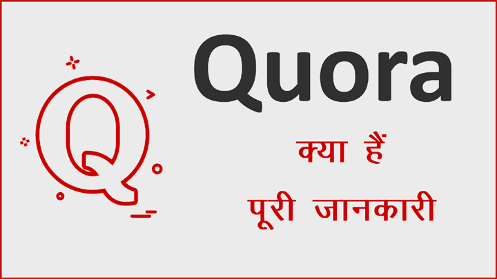What is Quora in Hindi Kya Hai कोरा