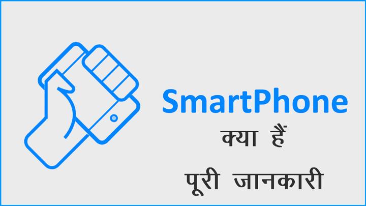 What is Smartphone in Hindi Kya Hai