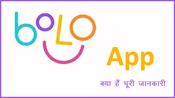 BoLo App Kya Hai in Hindi