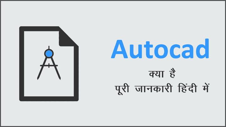 What is AutoCAD in Hindi Kya Hai