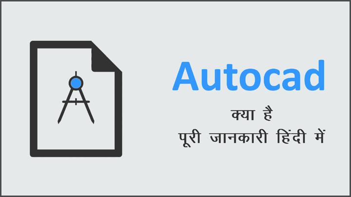 What is AutoCAD in Hindi Kya Hai