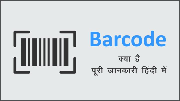 What is Barcode in Hindi Kya Hai