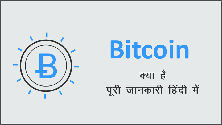 What is Bitcoin in Hindi Kya Hai
