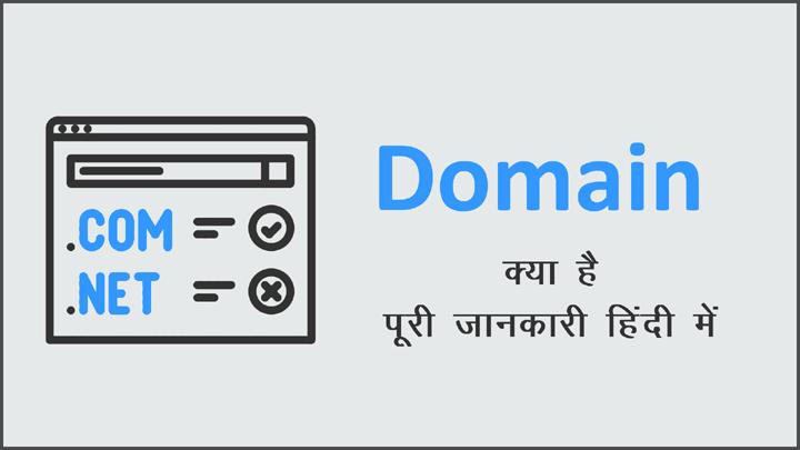 What is Domain Name in Hindi Kya Hai