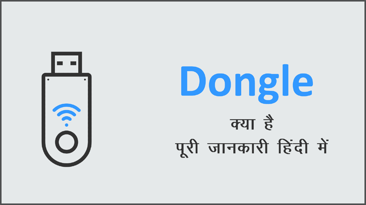 What is Dongle in HIndi Kya Hai