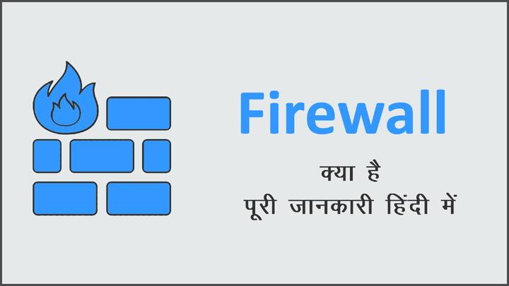 What is Firewall in Hindi Kya Hai
