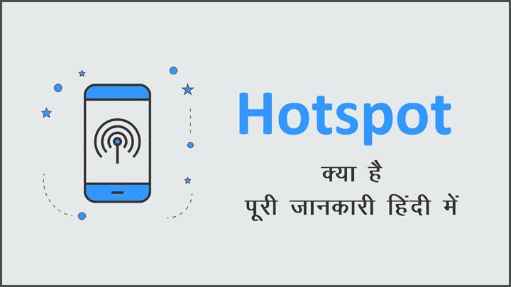 What is Hotspot in Hindi Kya Hai
